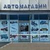 Автомагазины в Сямже